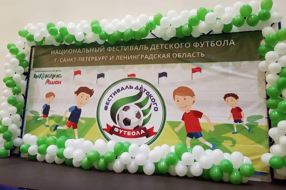 Фонд «Поколение Ашан» проводит чемпионат по детскому футболу