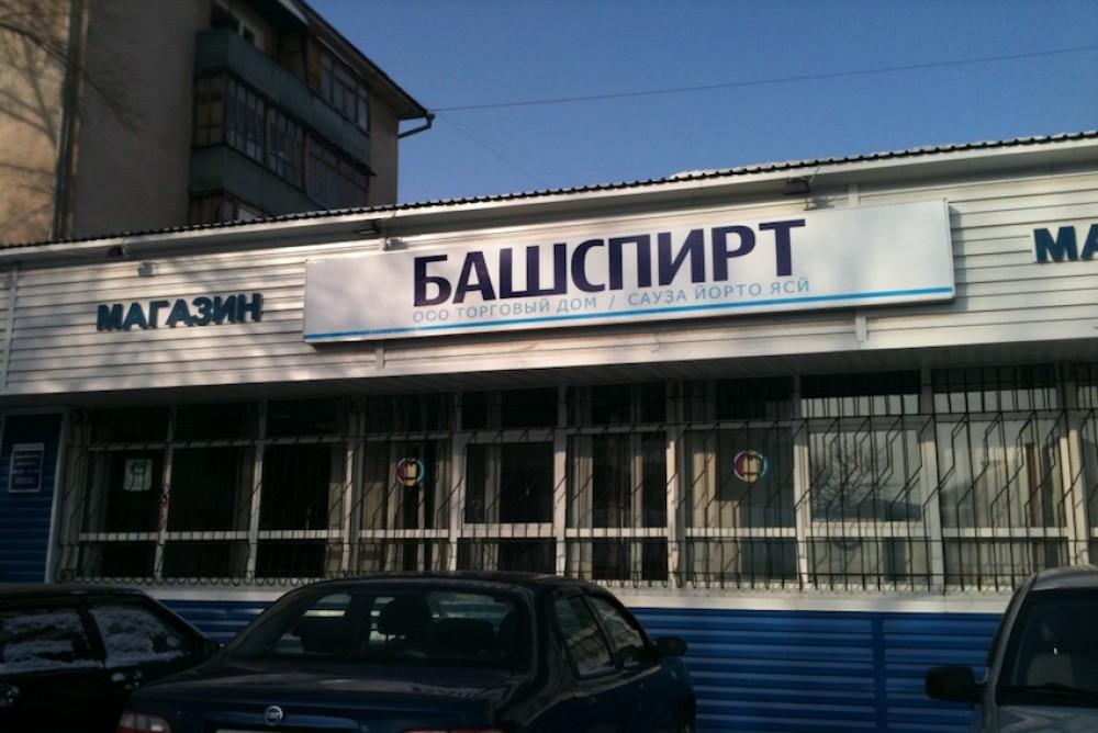 """магазин """"Башспирт"""""""