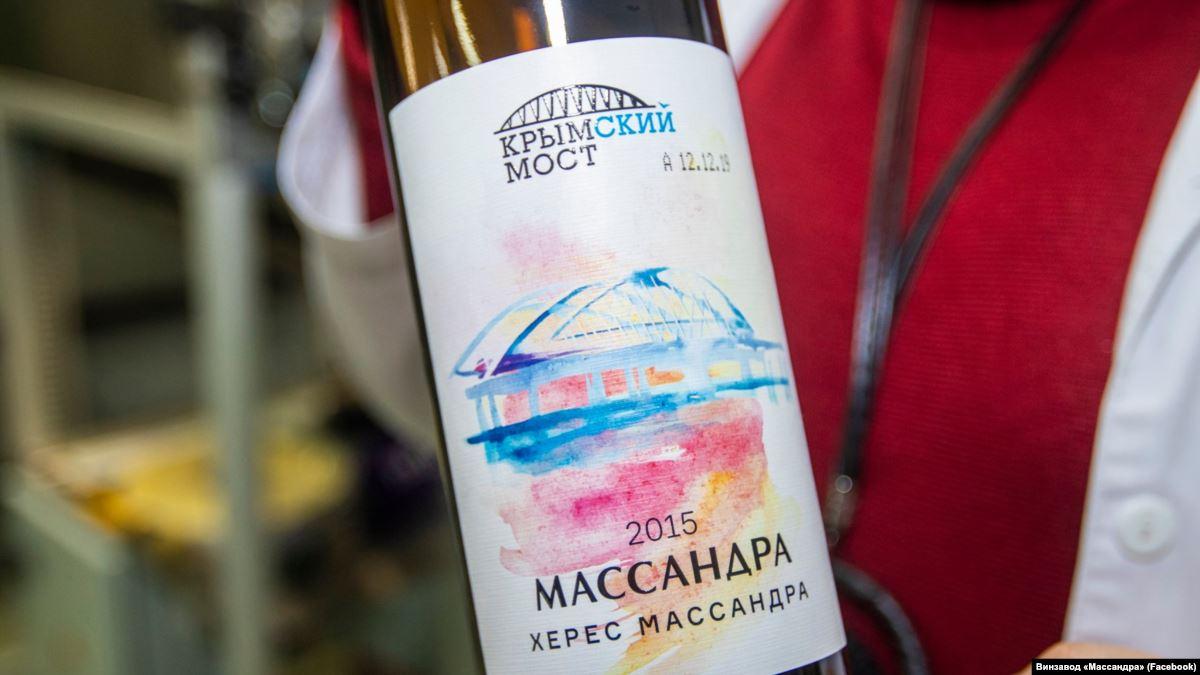 Крымский мост вино