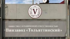 тольяттинский винзавод
