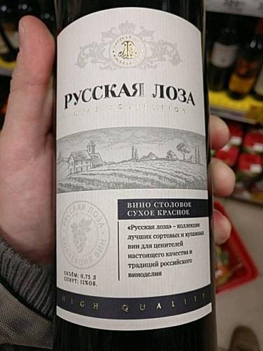 вино «Русская лоза»